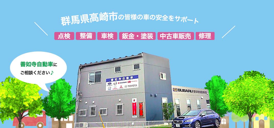 善如寺自動車は地元高崎市で1965年から営業