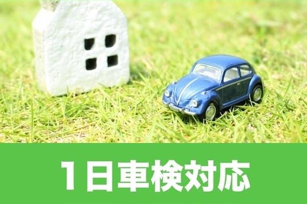 1日車検対応可能!|善如寺自動車