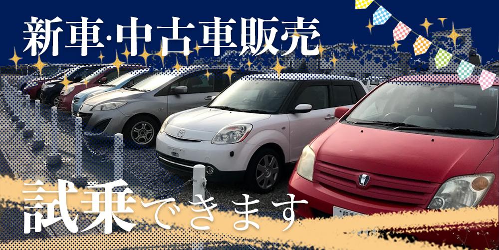善如寺自動車|群馬県高崎市の自動車整備・販売新車中古車販売