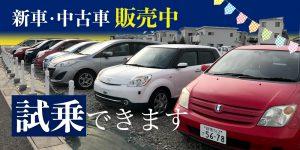善如寺自動車|群馬県高崎市の自動車整備・販売 1日車検・板金塗装